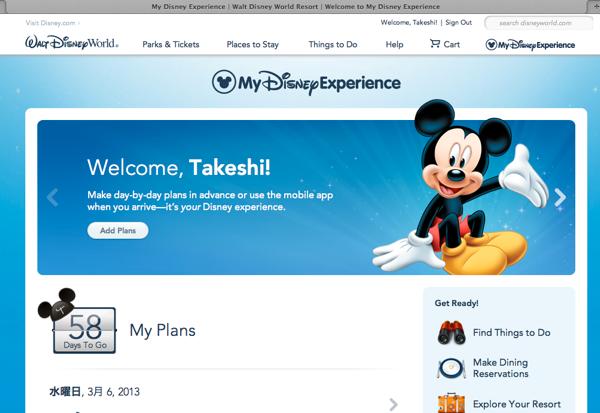 My Disney Experienceメイン画面