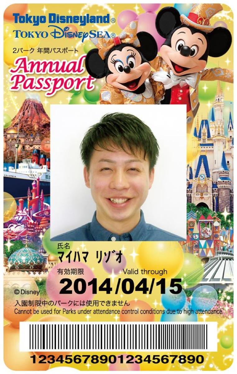 2パーク共通年間パスポート②