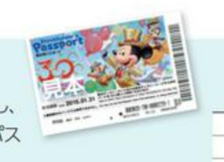 株主優待パスポートのイメージ (c)Disney