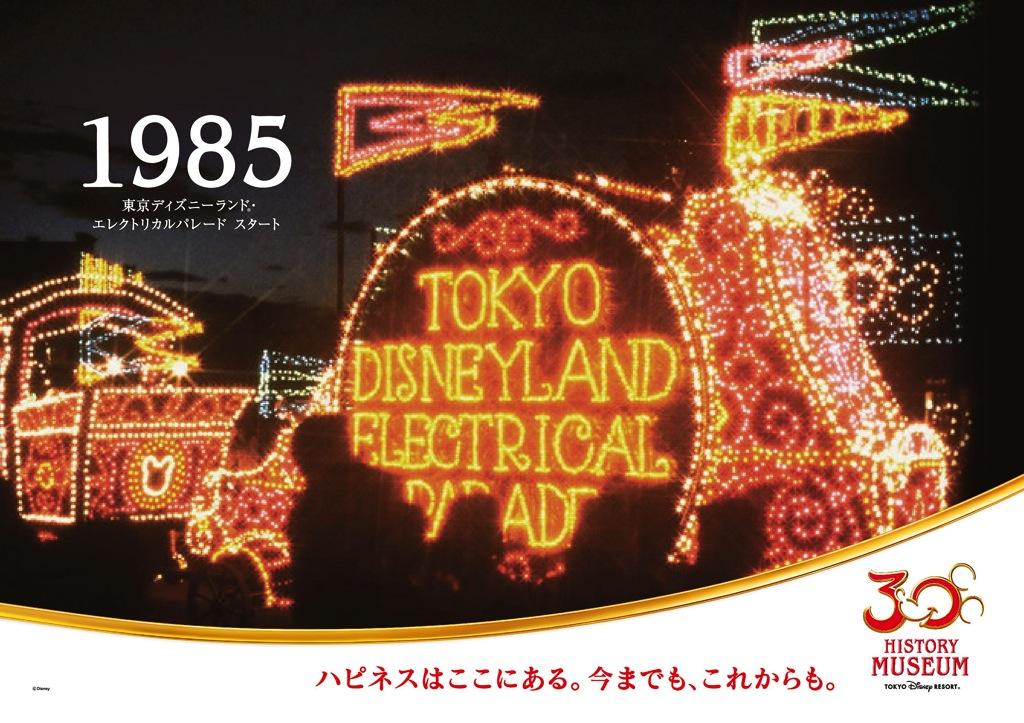 1985年 「東京ディズニーランド・エレクトリカルパレード」 スタート (c)Disney