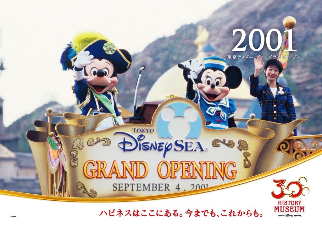 2001年 東京ディズニーシー開業  (c)Disney