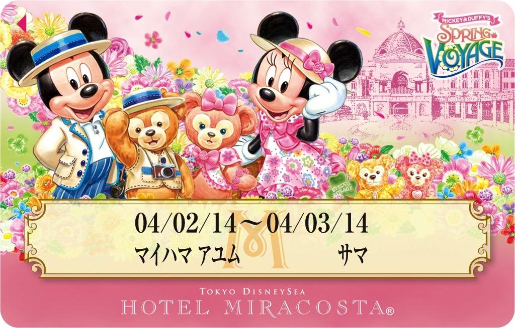 東京ディズニーシー ホテルミラコスタ 限定デザインのルームキー イメージ (c)Disney