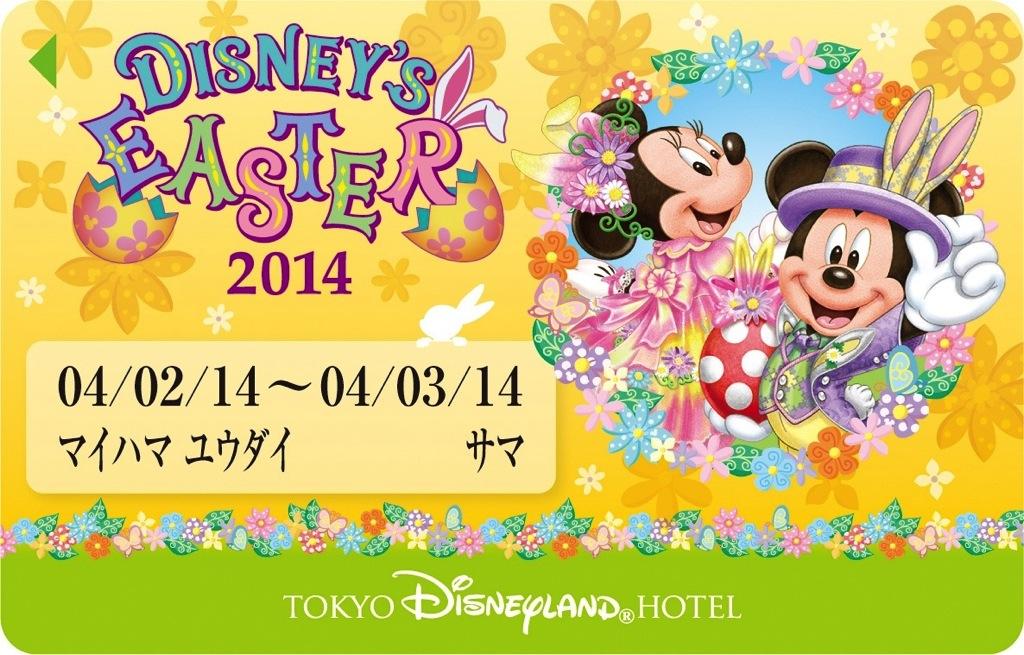 東京ディズニーランドホテル 限定デザインのルームキー イメージ (c)Disney