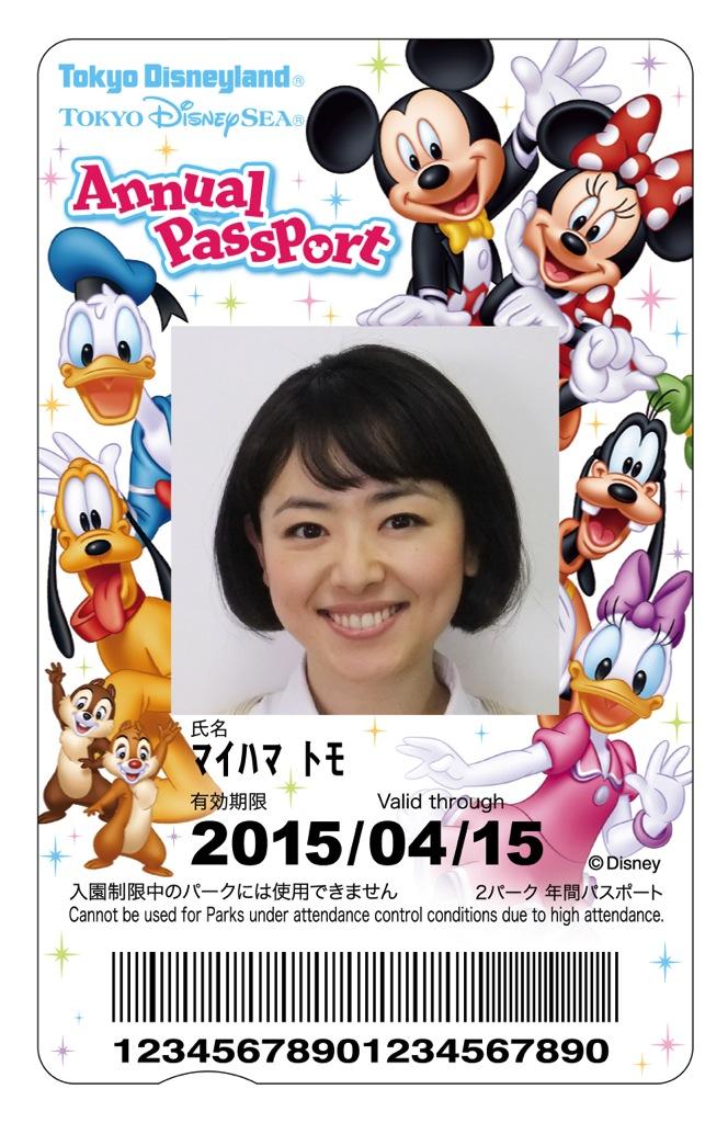 2パーク年間パスポート1 (C)Disney