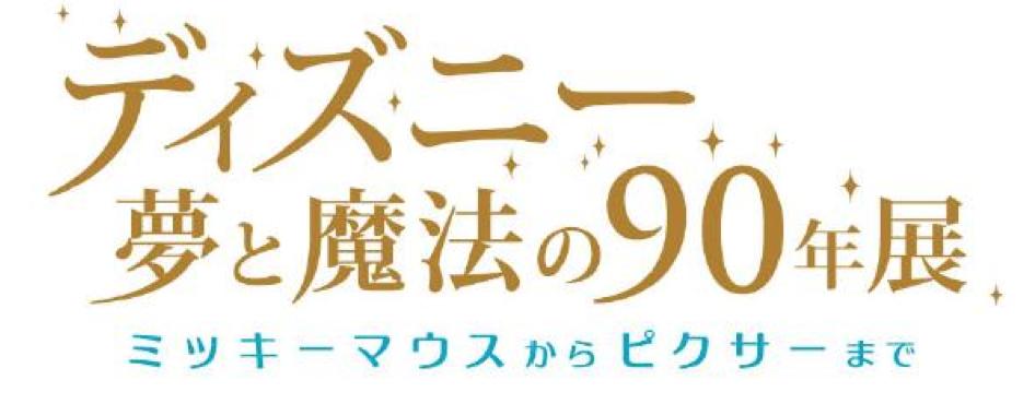 「ディズニー 夢と魔法の90年展 ミッキーマウスからピクサーまで」ロゴ