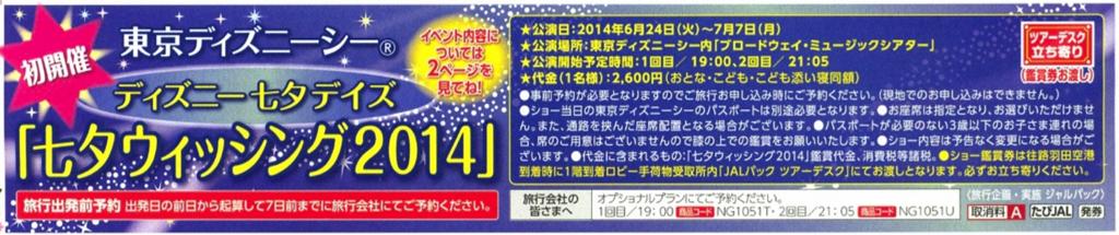 JAL国内ツアーパンフレット「JALパック JALで行く 東京ディズニーリゾート シーズン 春夏」より引用
