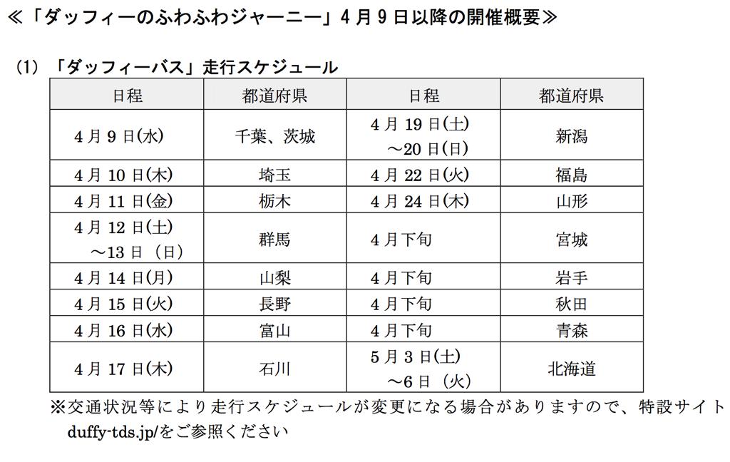 ダッフィーバス走行スケジュール(2014年3月28日現在)
