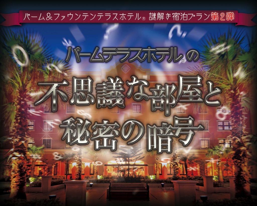 パームテラスホテル不思議な部屋と秘密の暗号 ロゴ