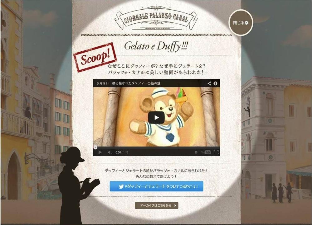 号外 パラッツォ カナル新聞 (c)Disney