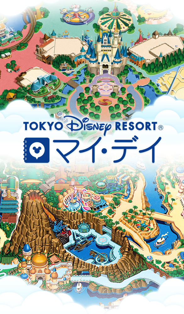 東京ディズニーリゾート マイ・デイ