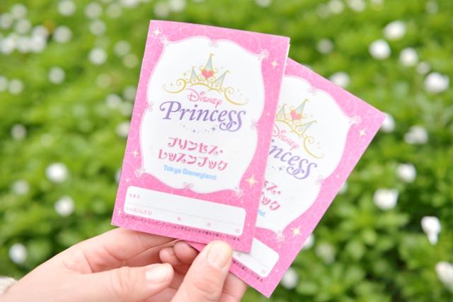 プリンセス レッスンブック (c)Disney