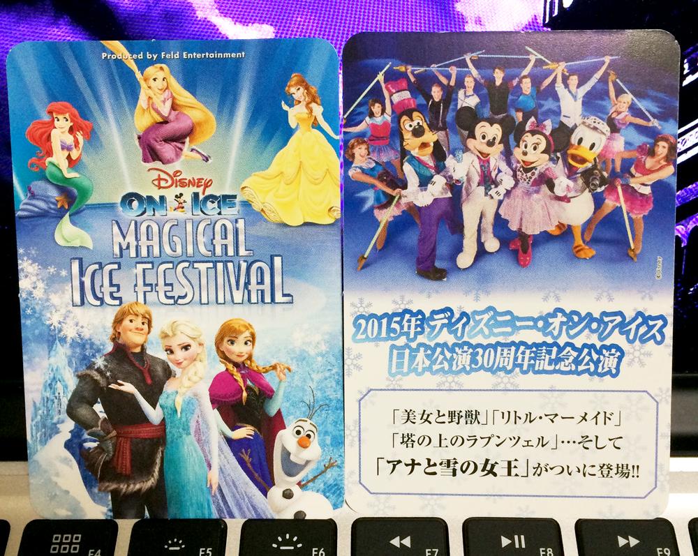 ディズニー・オン・アイス「Magical Ice Festival」