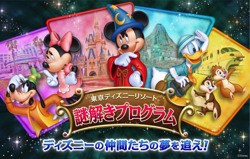 ディズニーの仲間たちの夢を追え! (c)Disney