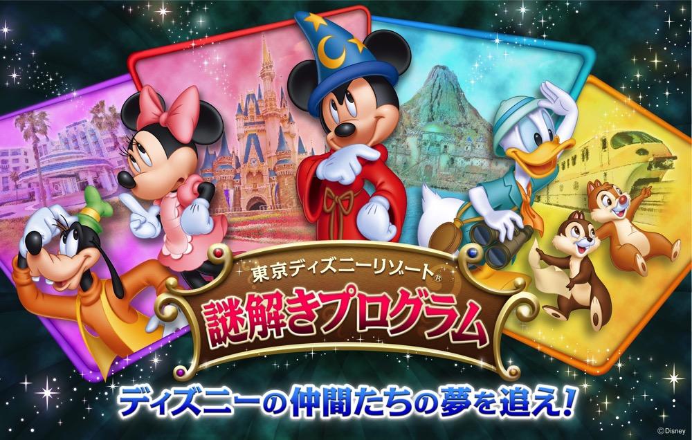 謎解きプログラム  (c)Disney