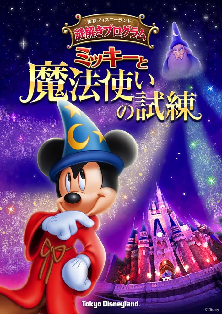 東京ディズニーランド「ミッキーと魔法使いの試練」(c)Disney