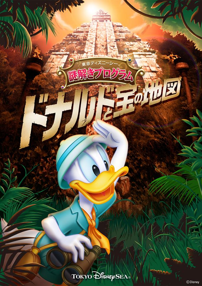 東京ディズニーシー「ドナルドと宝の地図」 (c)Disney