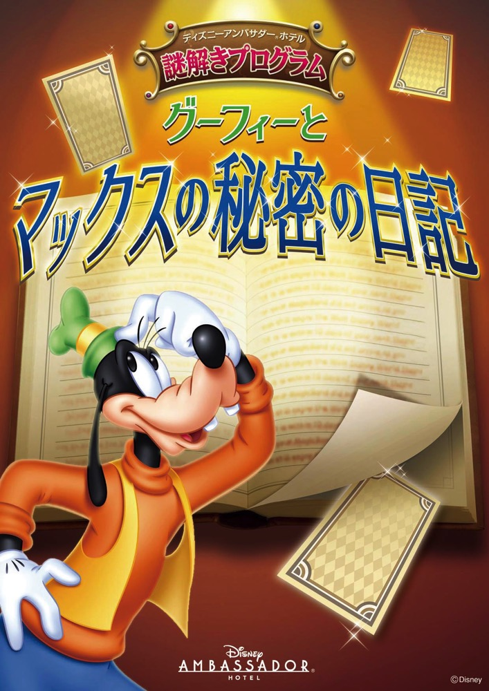 ディズニーアンバサダーホテル「グーフィーとマックスの秘密の日記」(c)Disney