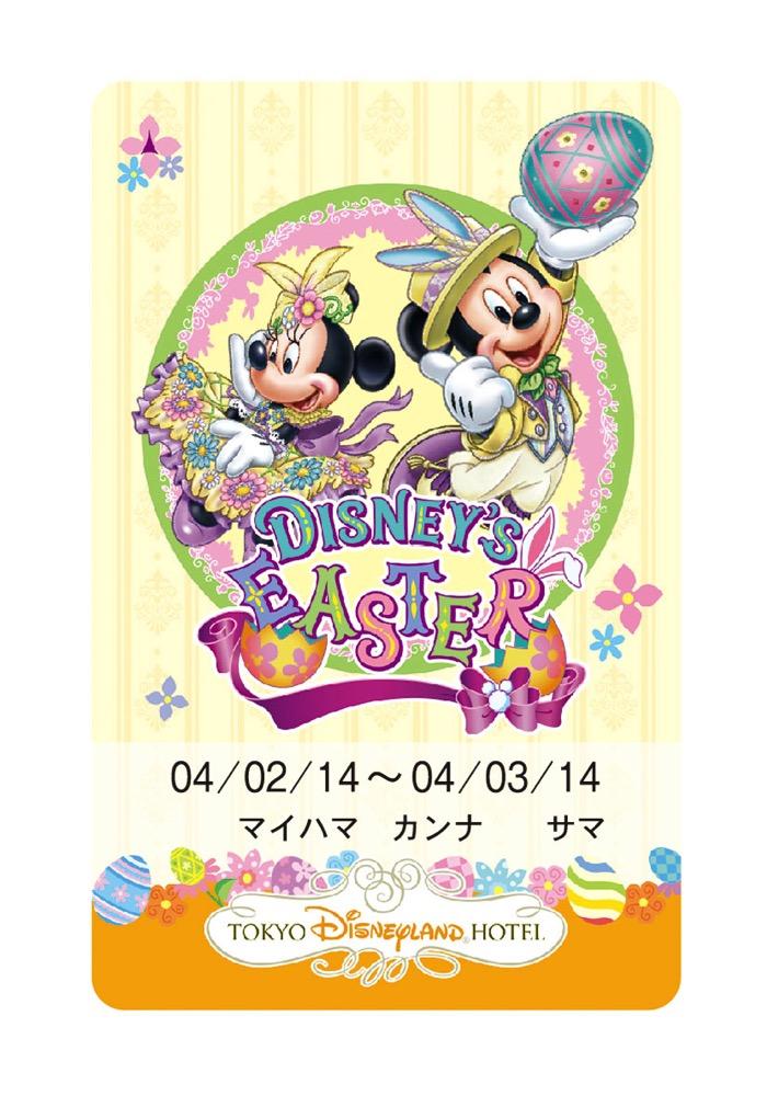 東京ディズニーランドホテル ルームキー (c)Disney
