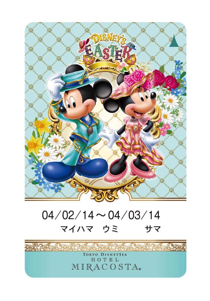 東京ディズニーシー・ホテルミラコスタ ルームキー (c)Disney
