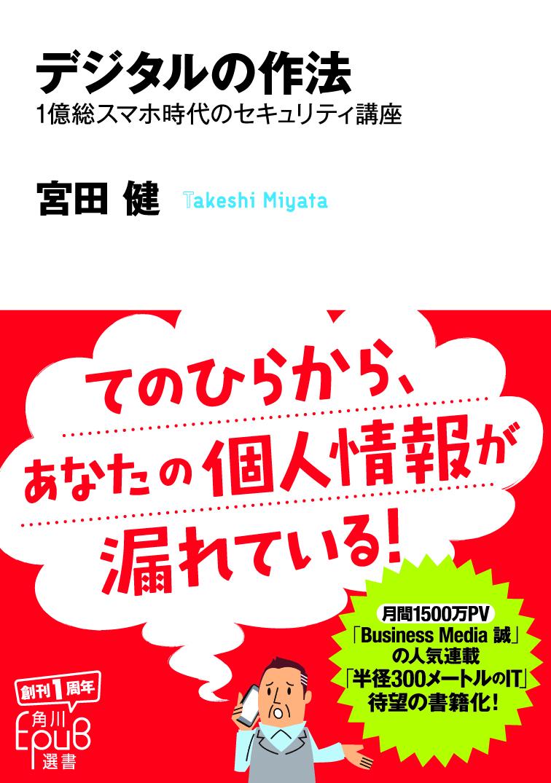 デジタルの作法 1億総スマホ時代のセキュリティ講座 (角川EPUB選書)