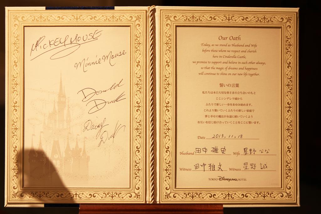 ミッキー、ミニー、ドナルド、デイジーの署名がはいった結婚誓約書