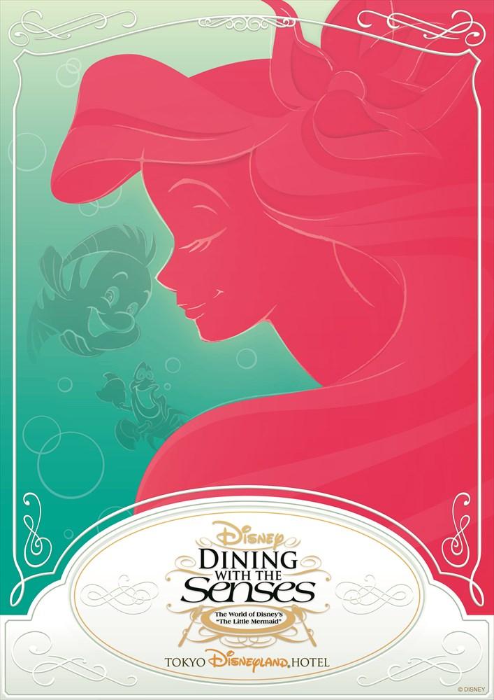 ディズニー・ダイニング・ウィズ・ザ・センス イメージビジュアル(c)Disney