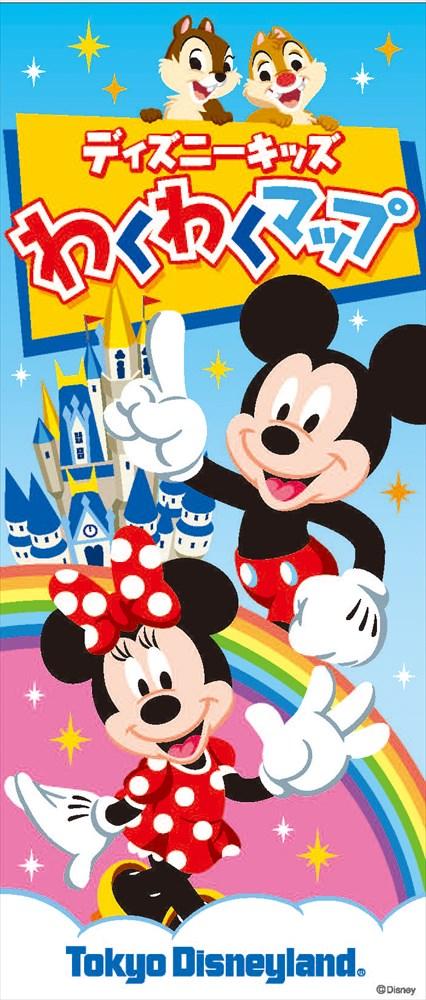 ディズニーキッズわくわくマップ (c)Disney