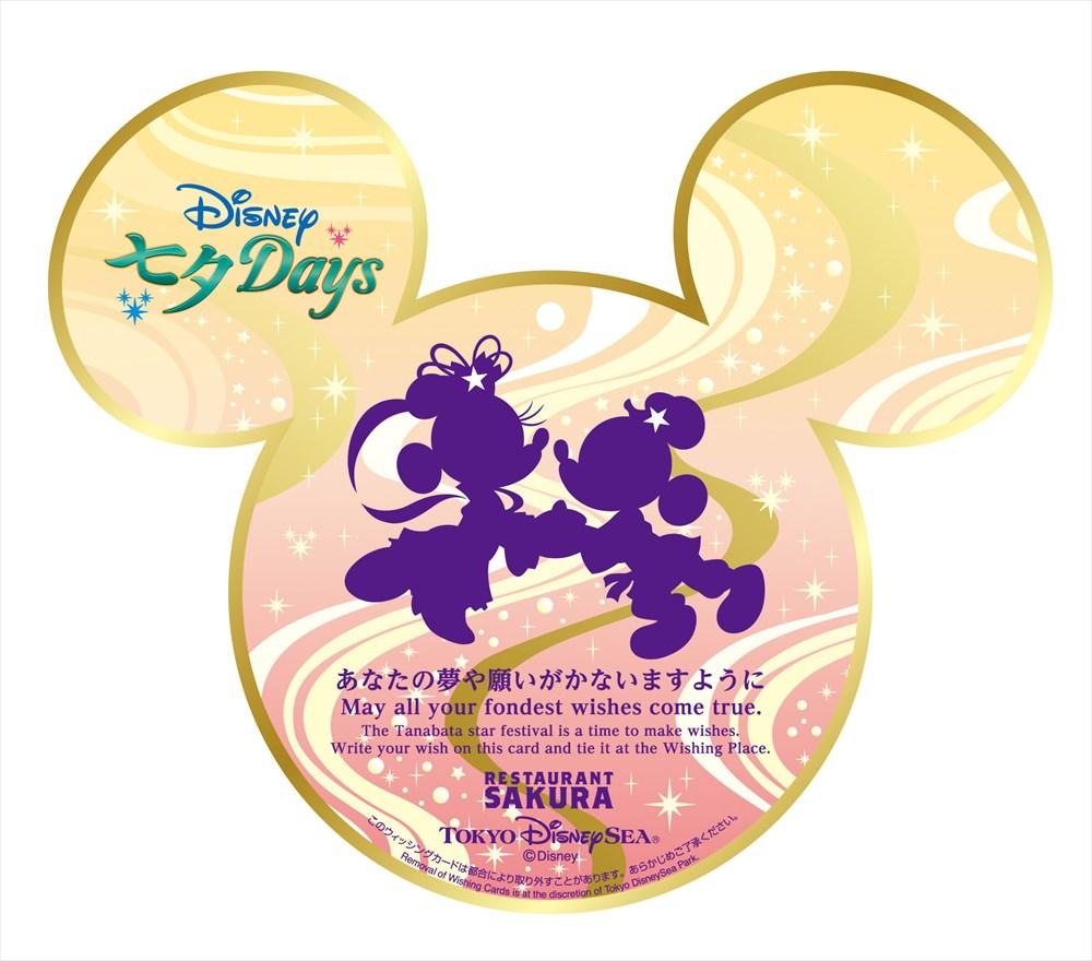 ウィッシングカード (c)Disney