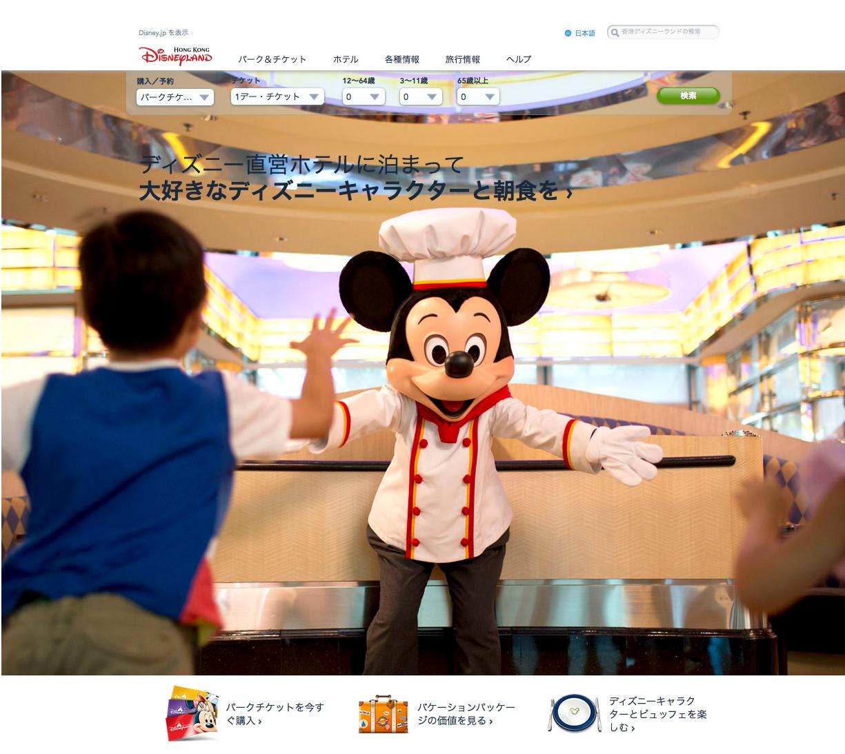 香港ディズニーランド 日本語サイト As to Disney photos, logos, properties:©Disney