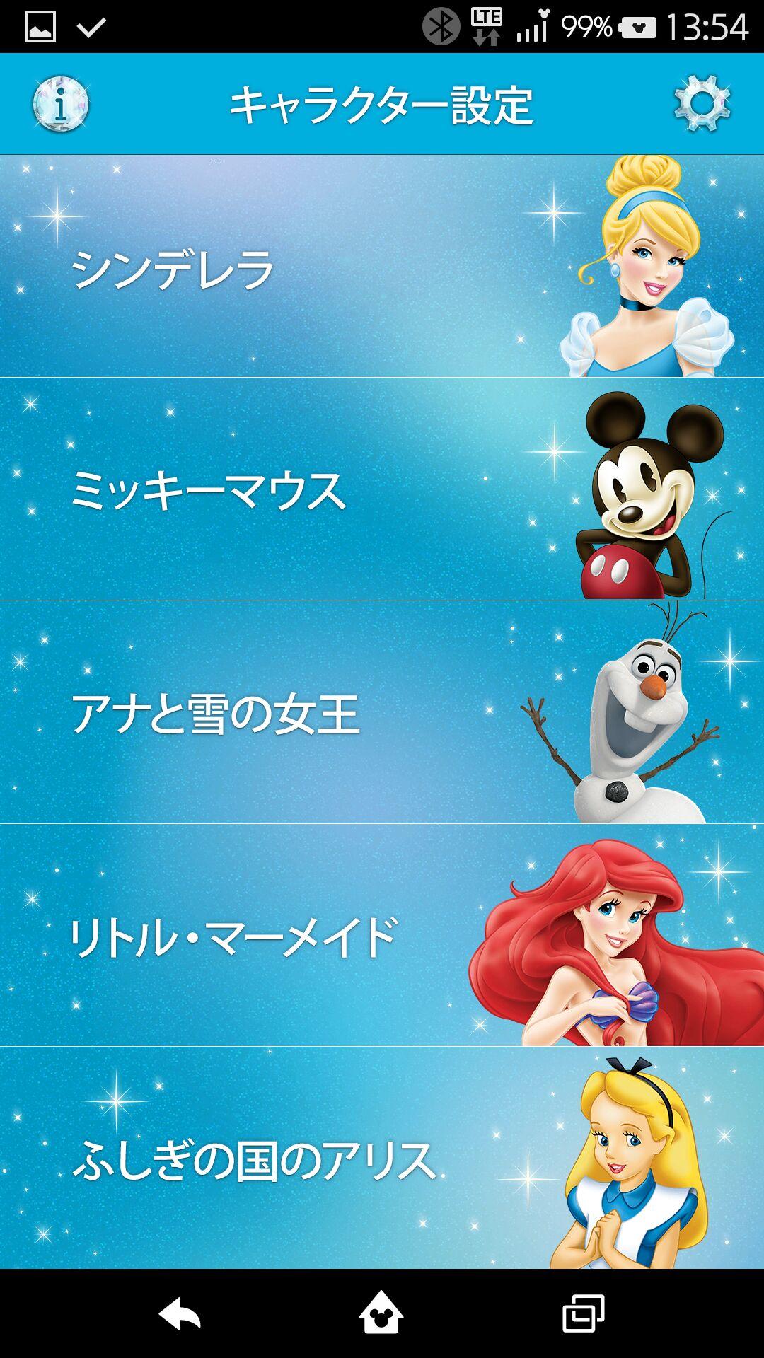今回設定できるディズニーキャラクターはこの5つ。シンデレラがなかなか。