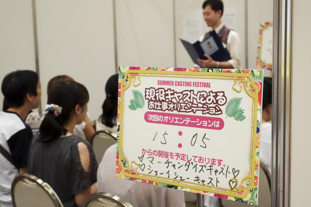 現役キャストによる、職種オリエンテーションも開催されています