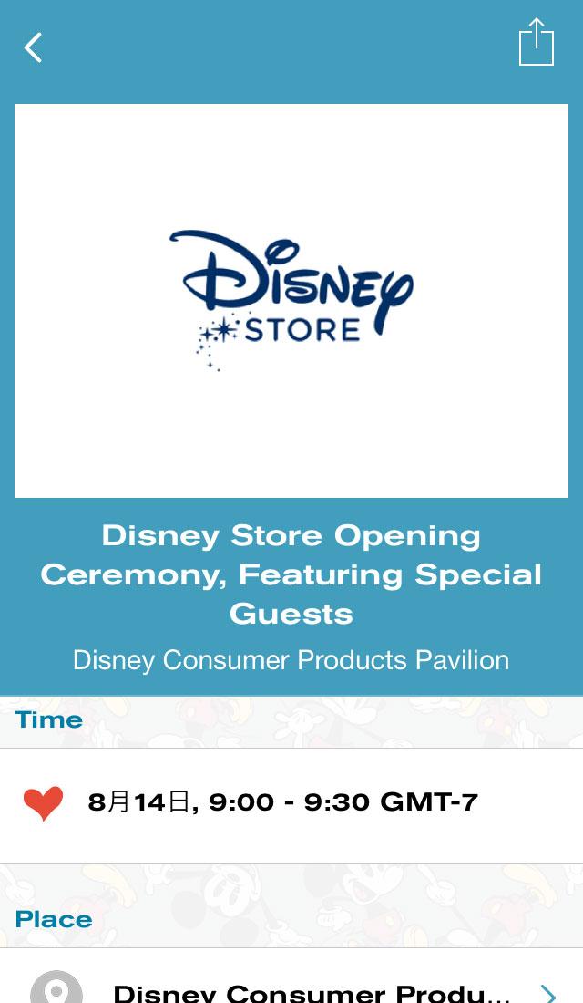 各セッションの情報。8月14日初日のディズニーストアにはスペシャルゲストがオープニングセレモニーに登場するようです