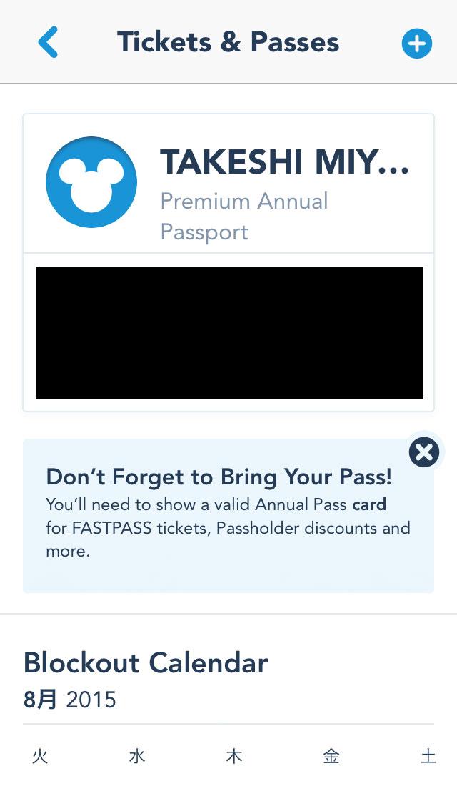 実際に登録してみました。ファストパスはこれまで通りカードでのパスポートが必要