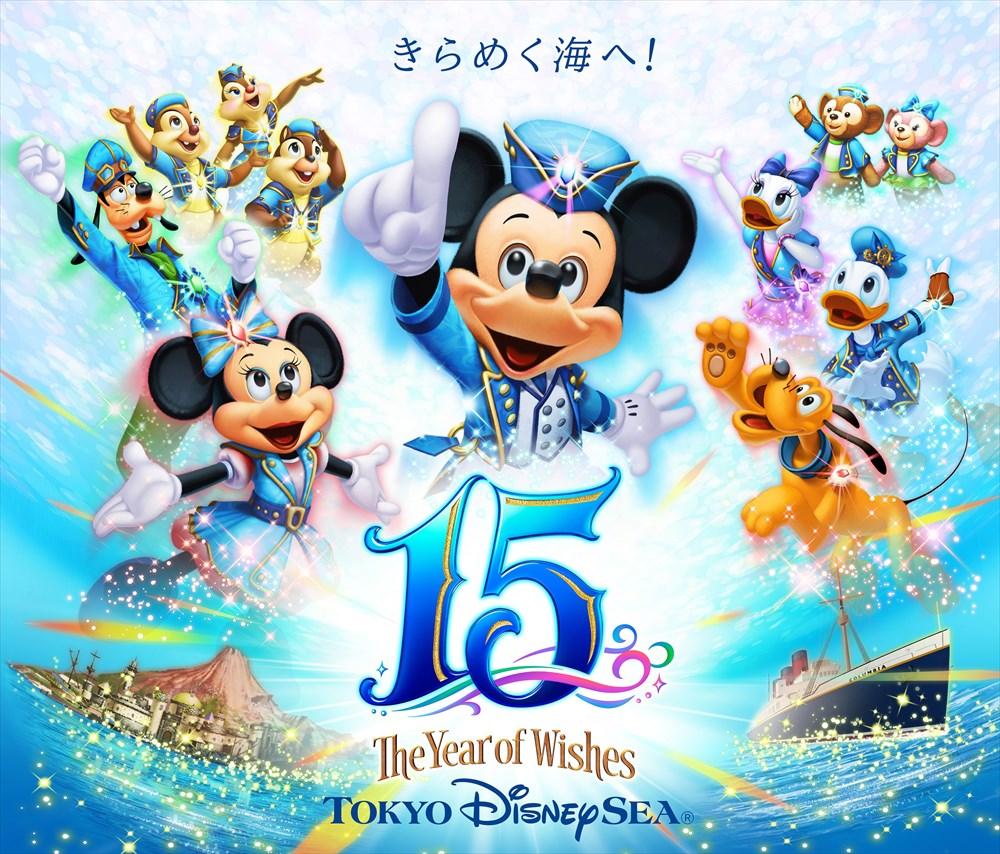 東京ディズニーシー15周年「ザ・イヤー・オブ・ウィッシュ」 (c)Disney