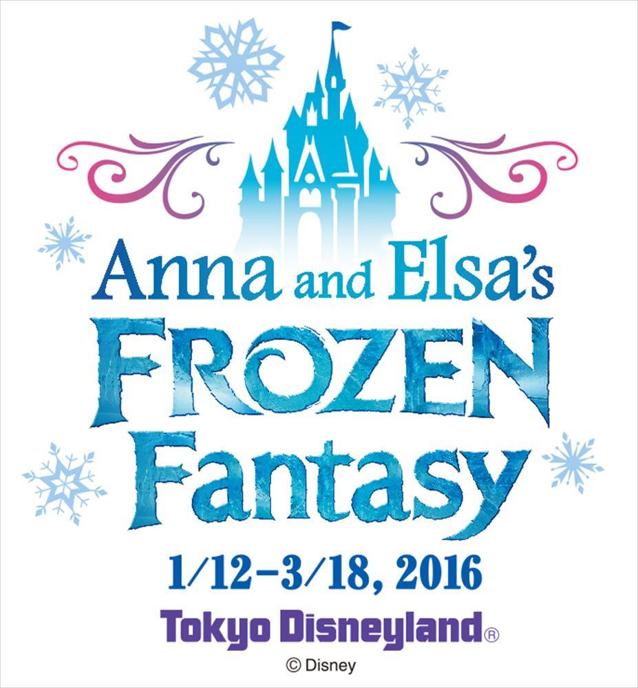 アナとエルサのフローズンファンタジー ロゴ (c)Disney