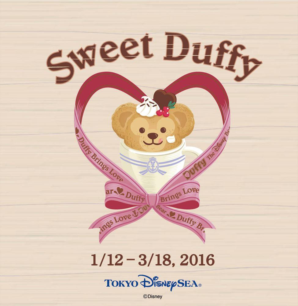 スウィート・ダッフィー ロゴ (c)Disney
