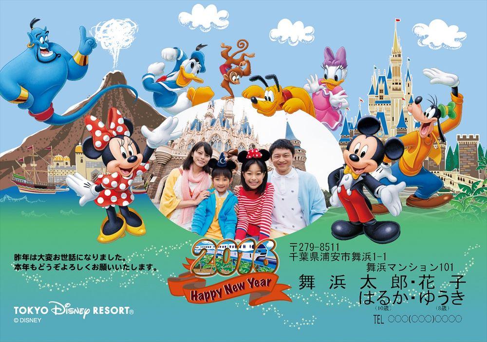 オリジナル年賀状 (c)Disney