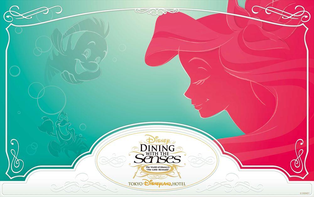 ディズニー・ダイニング・ウィズ・ザ・センス~ディズニー映画『リトル・マーメイド』より~イメージビジュアル (c)Disney