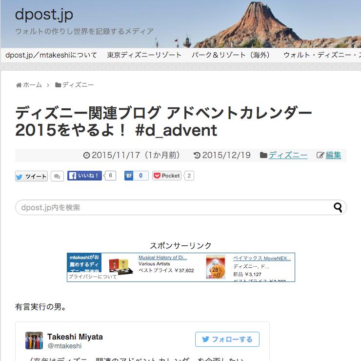 ディズニー関連ブログ アドベントカレンダー2015をやるよ! #d_advent