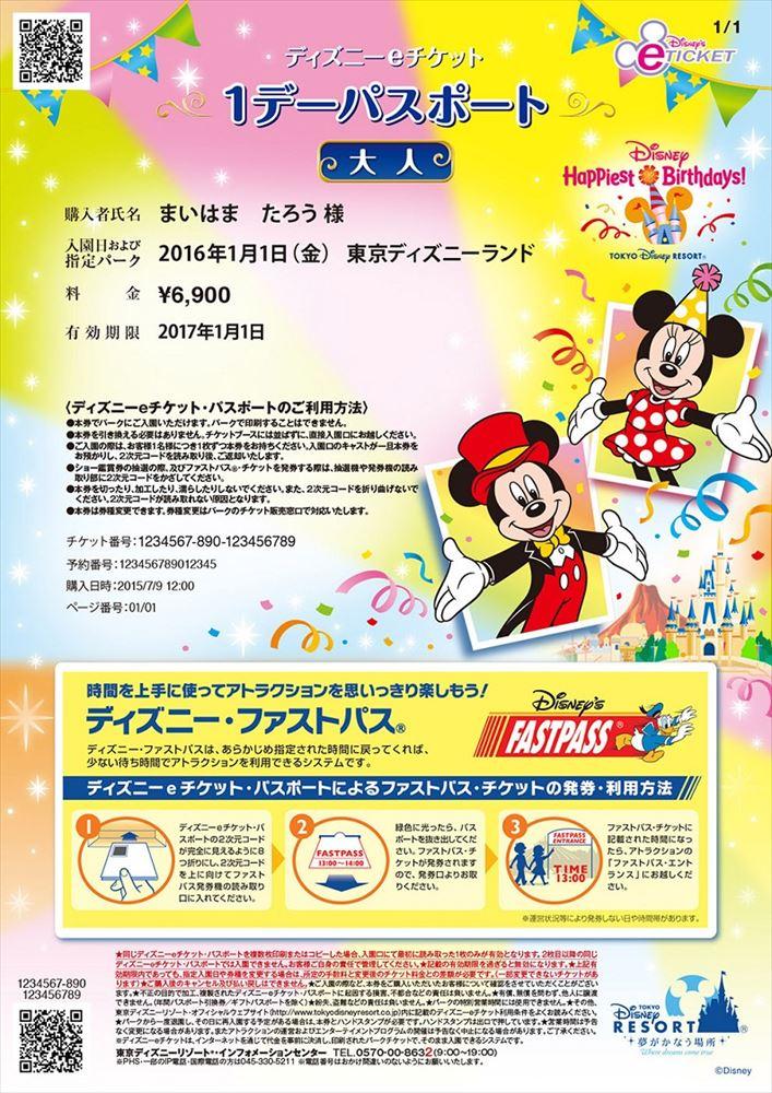 バースデーデザインの「ディズニーe チケット・パスポート」 (c)Disney