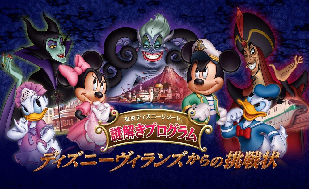 東京ディズニーリゾート謎解きプログラム「ディズニーヴィランズからの挑戦状」 (イメージ) (c)Disney