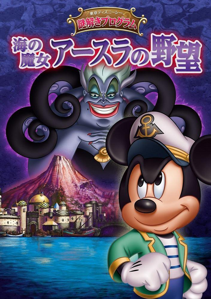 東京ディズニーシー 謎解きプログラム「海の魔女アースラの野望」 (c)Disney