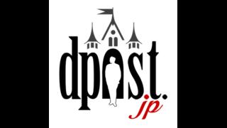 【雑記】「dpost.jp的、2016年ディズニー十大ニュース」 #dpostjp_advent