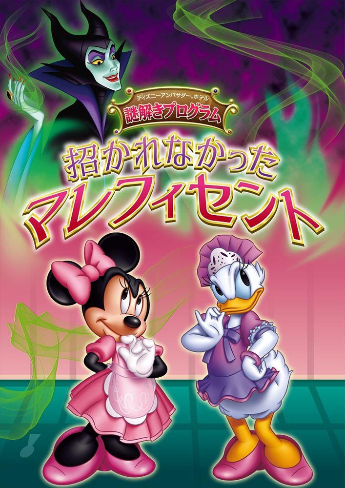 ディズニーアンバサダーホテル 謎解きプログラム「招かれなかったマレフィセント」 (c)Disney