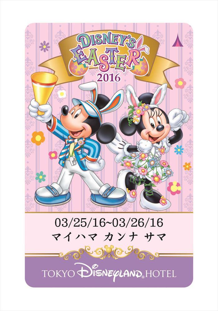 東京ディズニーランドホテル ルームキー(コンシェルジュ) (c)Disney