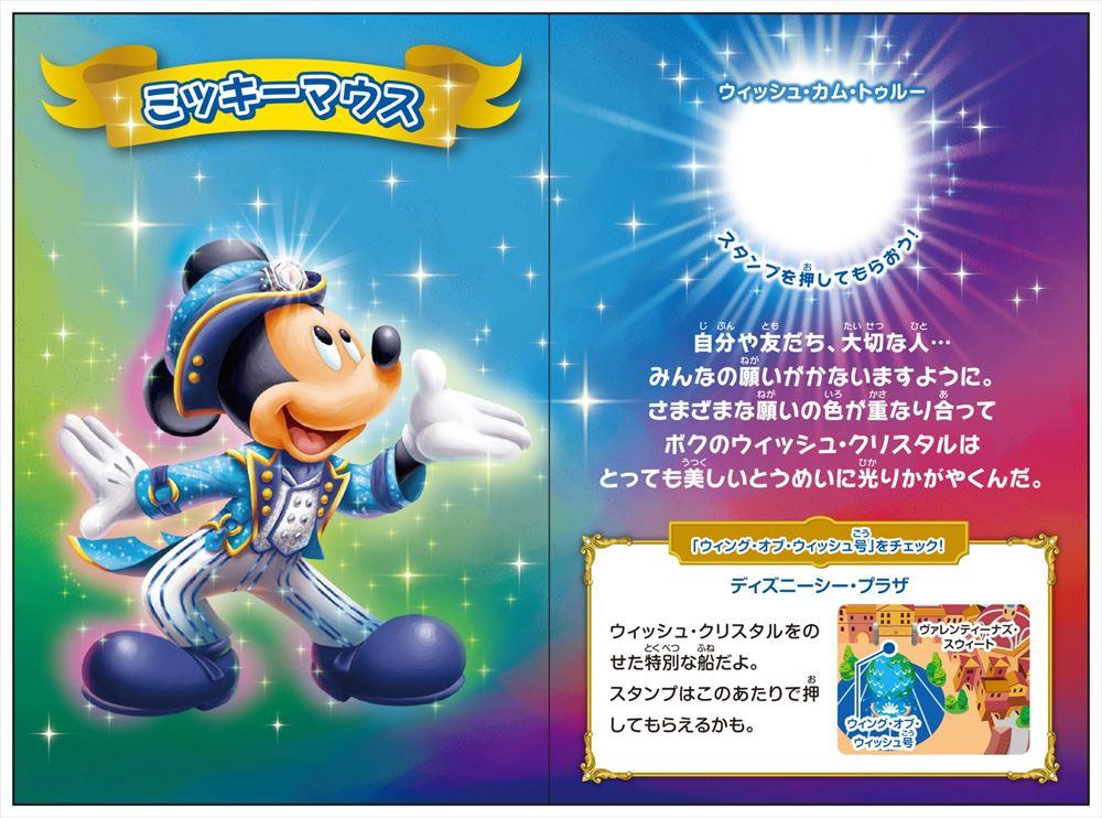 「ウィッシュ・クリスタル・スタンプブック」 (c)Disney