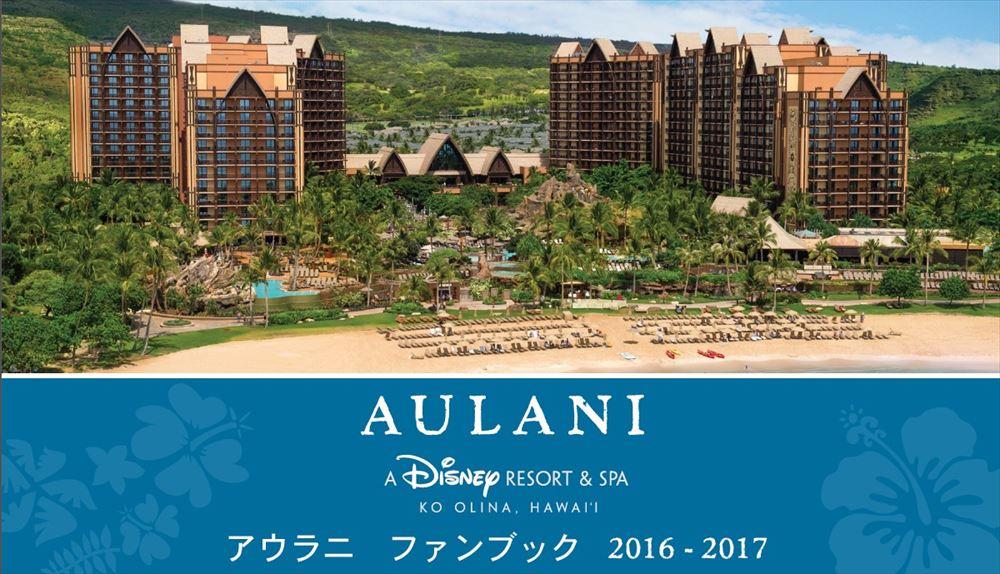 割引クーポンブック「アウラニ・ファンブック」 As to Disney artwork, logos and properties:©Disney
