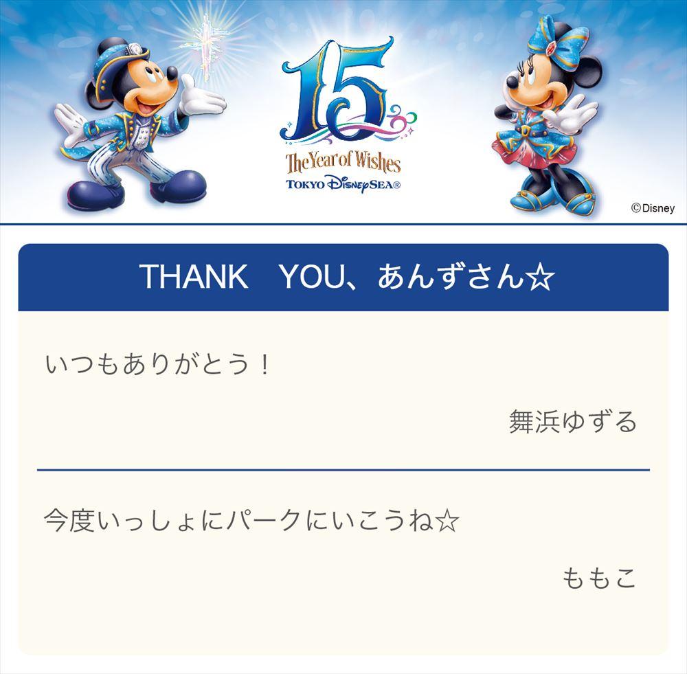 東京ディズニーシー15周年記念デザイン(イメージ) (c)Disney