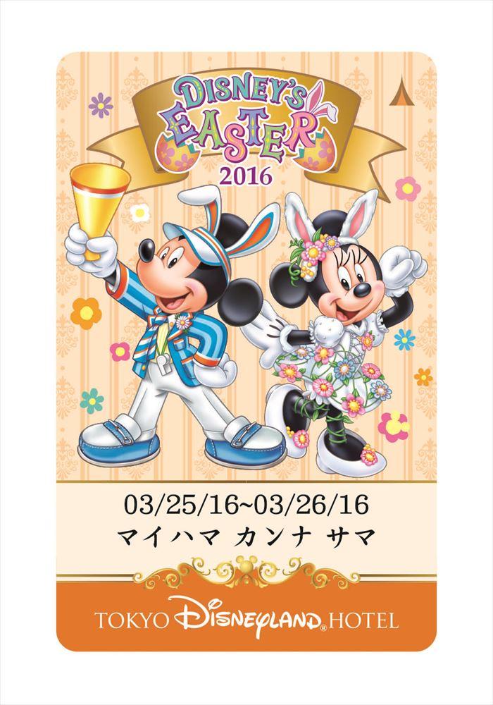 東京ディズニーランドホテル ルームキー(スタンダードフロア) (c)Disney