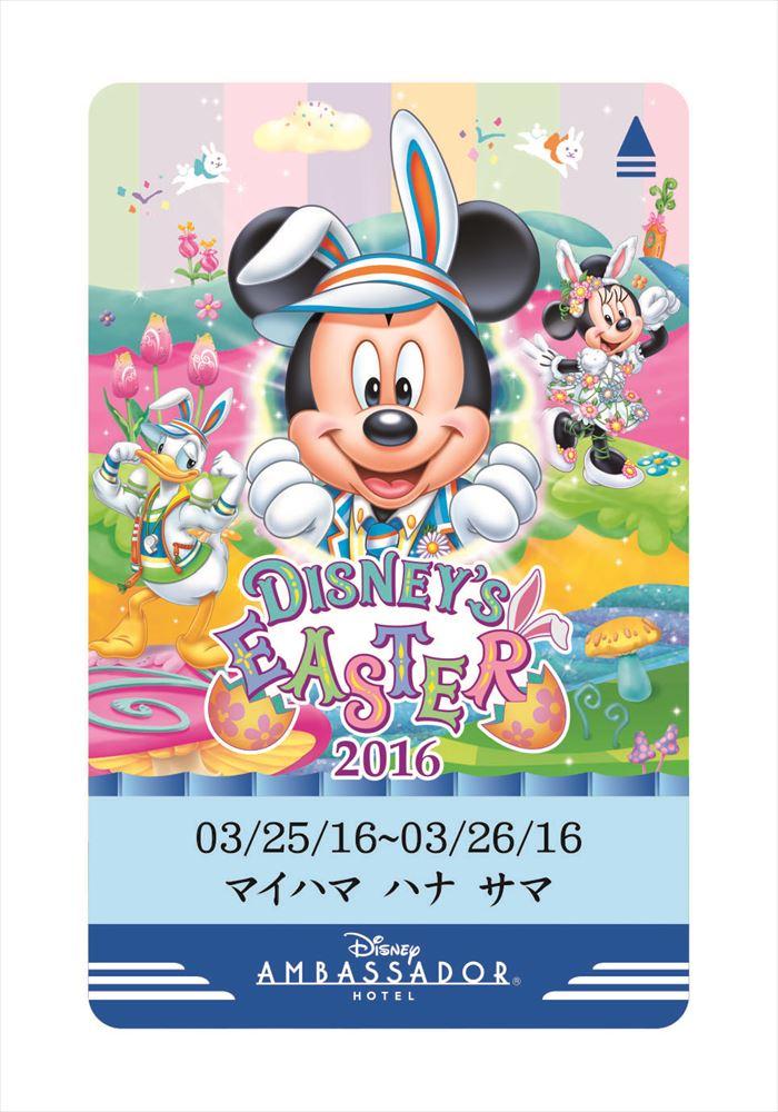 ディズニーアンバサダーホテル ルームキー(スタンダードフロア) (c)Disney